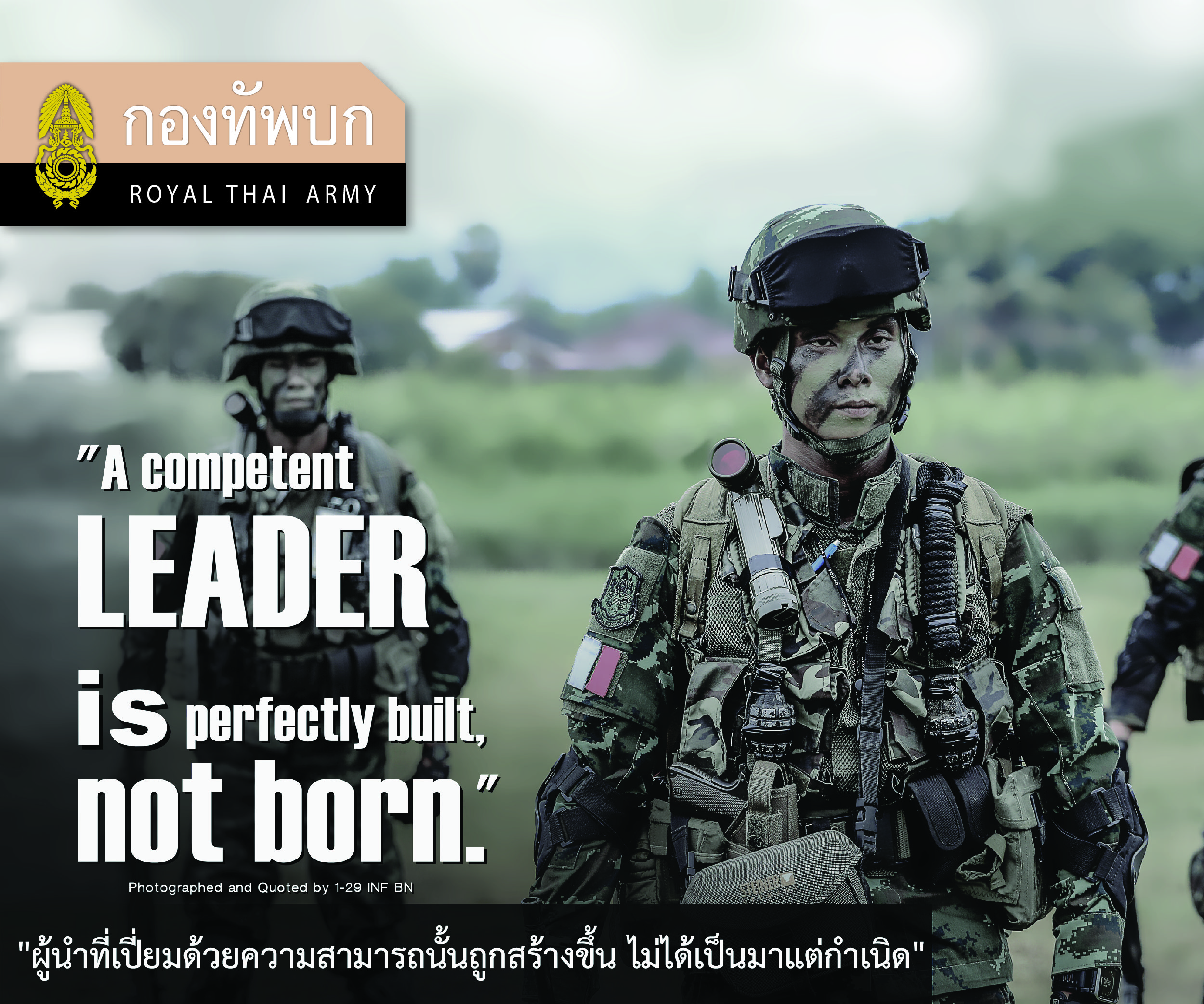 Competent Leader